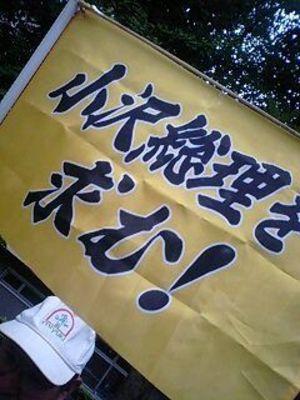 Ozawapresident