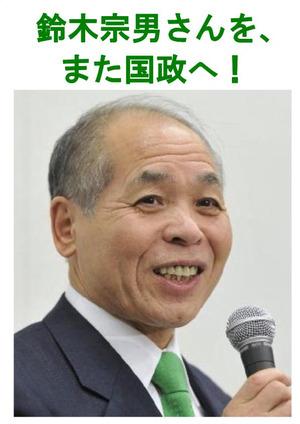 Suzukinew_page0001