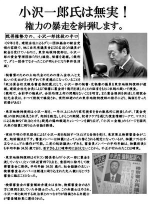 Free_ozawa_page0001_2