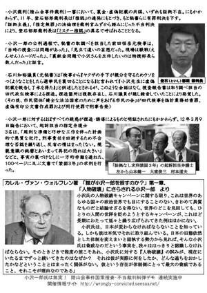 Free_ozawa_page0002