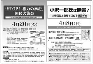 Ozawa_demo4_8_page0001